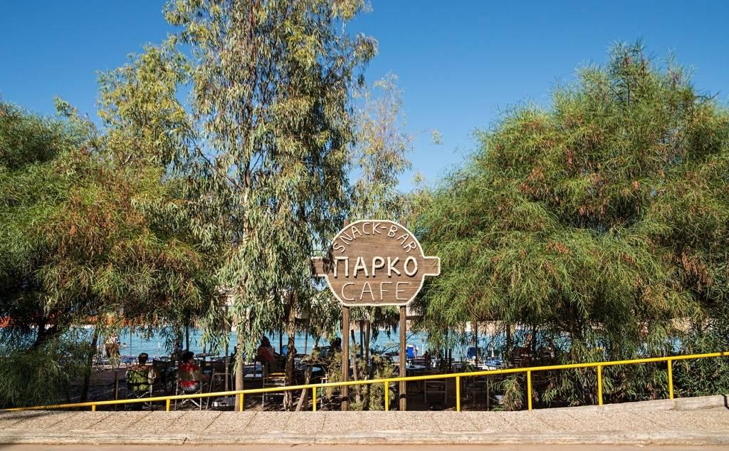 Πάρκο Αλμυρού