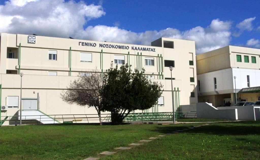 Γενικό Νοσοκομείο Καλαμάτας