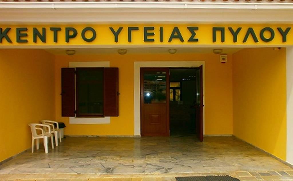 Κέντρο Υγείας Πύλου