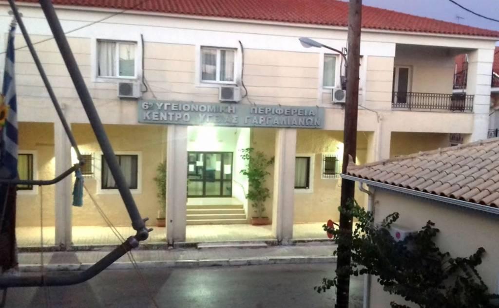 The Medical Centre in Gargaliani