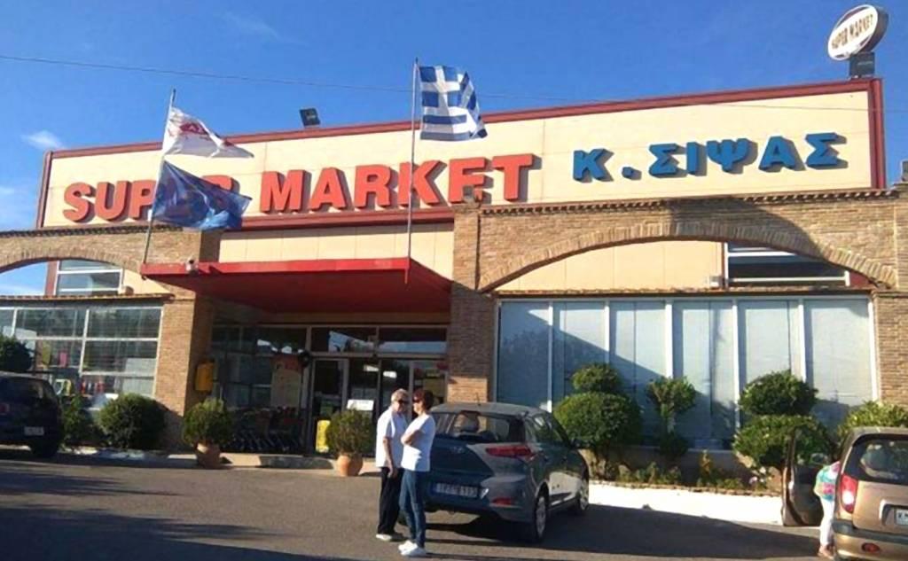 Σιψάς Supermarket, κεντρικό