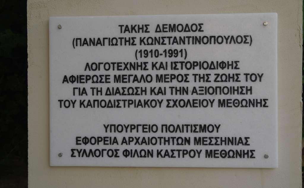 Καποδιστριακό σχολείο Μεθώνης
