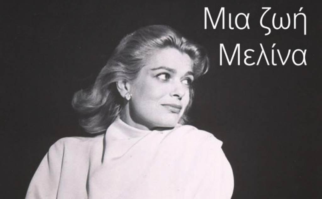 """""""Μια ζωή Μελίνα"""""""