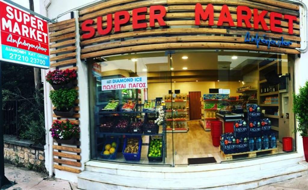 Supermarket Δημόπουλος