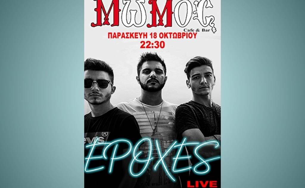 Epoxes live στο Μώμος Bar