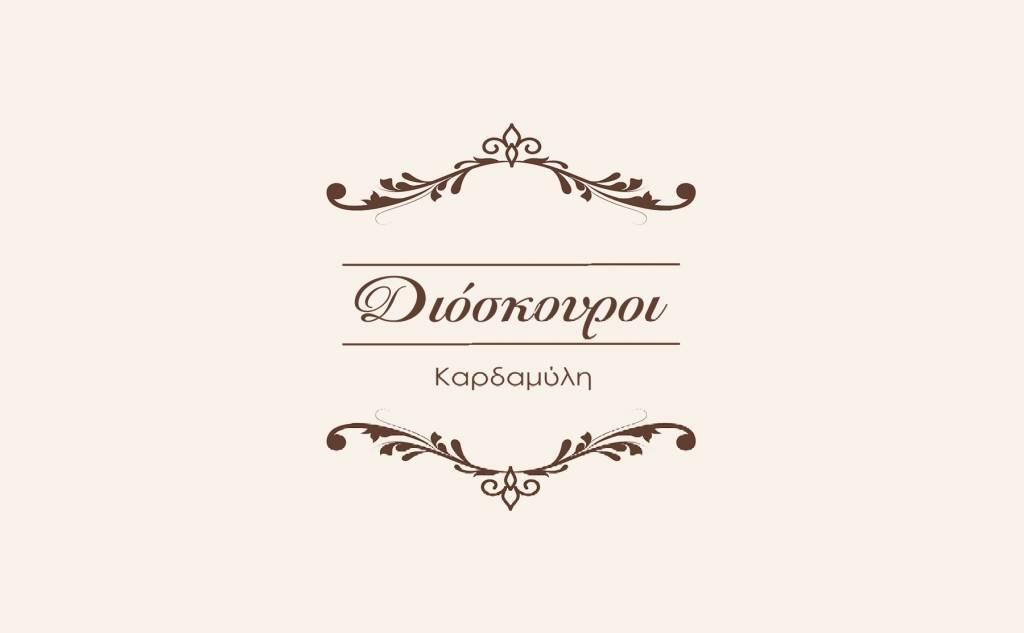 Dioskouroi