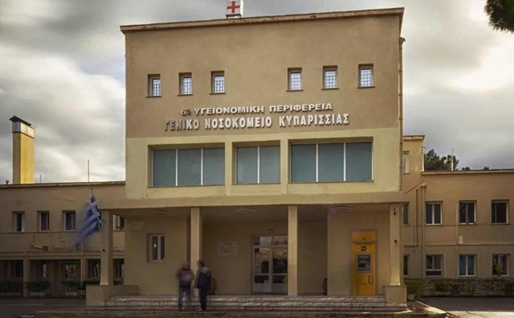 Νοσοκομείο Κυπαρισσίας