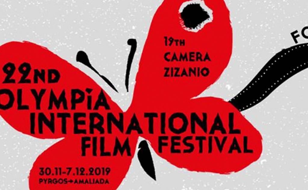Προβολές του 22ου Φεστιβάλ Κινηματογράφου Ολυμπίας στην Καλαμάτα