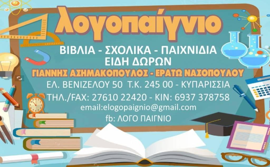 Bookshop - Logopaignio
