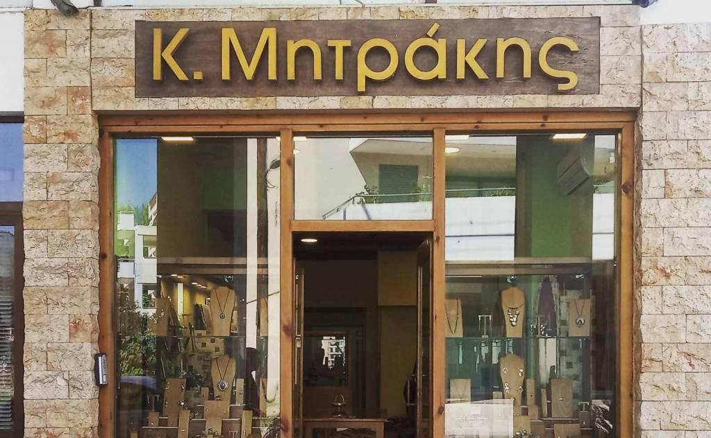 Μητράκης Κωνσταντίνος - Εργαστήριο Χρυσοχοϊας