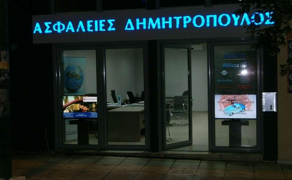 Ασφάλειες Δημητρόπουλος - Φιλιατρά