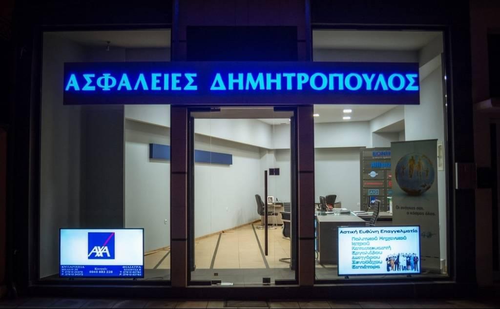 Ασφάλειες Δημητρόπουλος - Γαργαλιάνοι