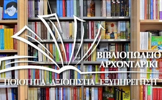 Αρχονταρίκι - Βιβλιοπωλείο