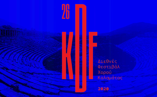 26th Kalamata Dance Festival 2020 - Εργαστήρια, Masterclass, Διαλέξεις