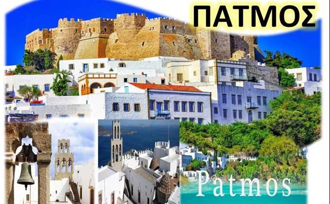 ΠΑΤΜΟΣ - Christianoupolis Travel
