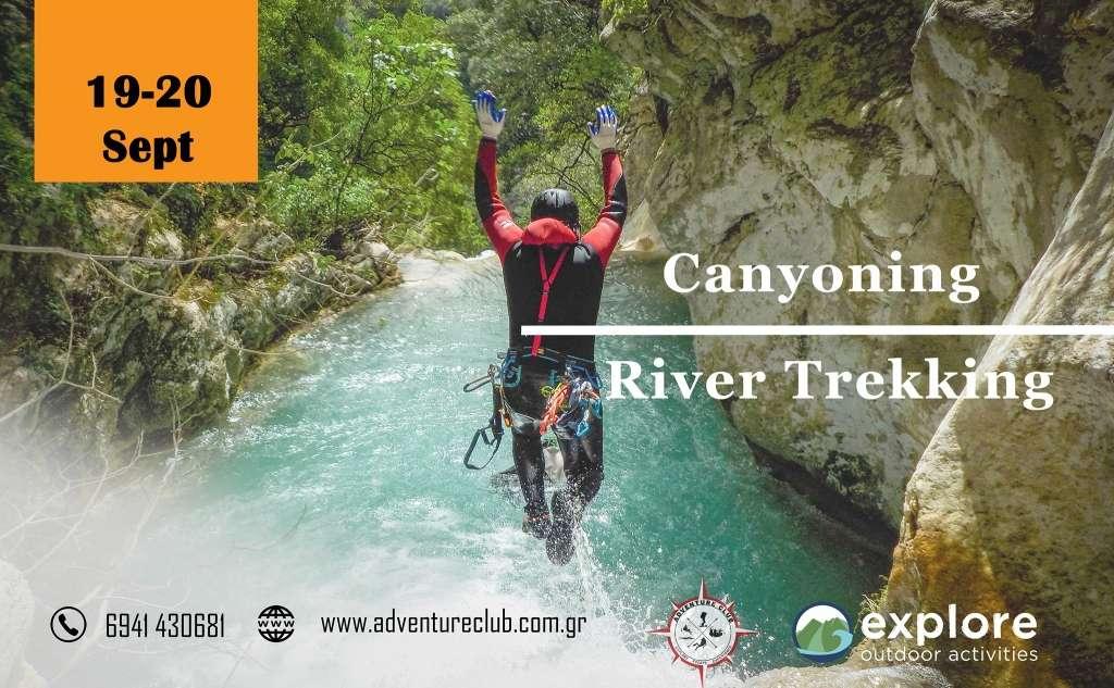 """Canyoning - River Trekking   """"Νέδα"""" Ποταμός"""