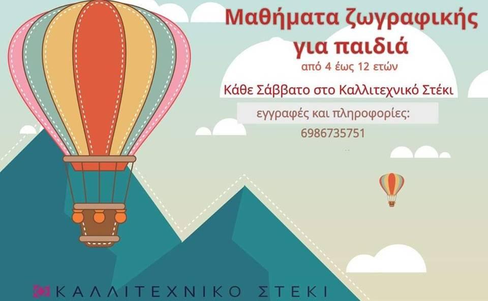 Kallitechniko Steki (Artistic Hangout)