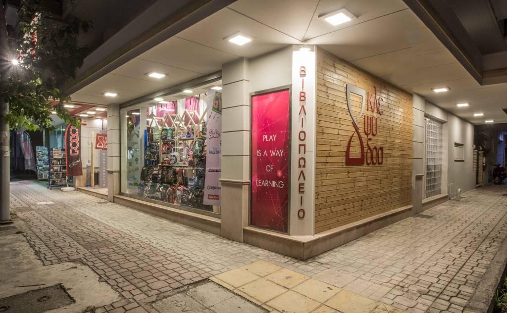 """""""Klepsydra"""" Bookshop - Kalamata"""