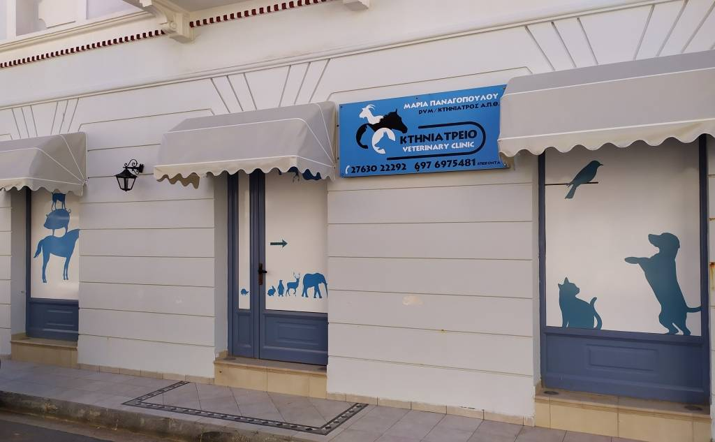 Veterinary Clinic – Maria Panagopoulou (Gargaliani)
