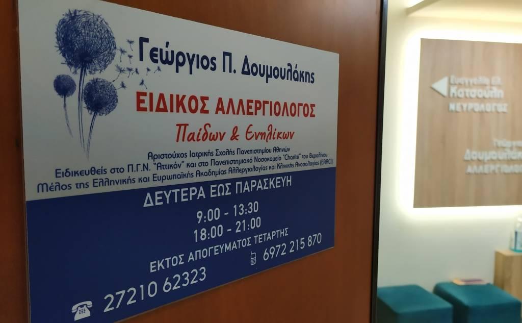 Γεώργιος Π. Δουμουλάκης - Ειδικός Αλλεργιολόγος Παίδων και Ενηλίκων