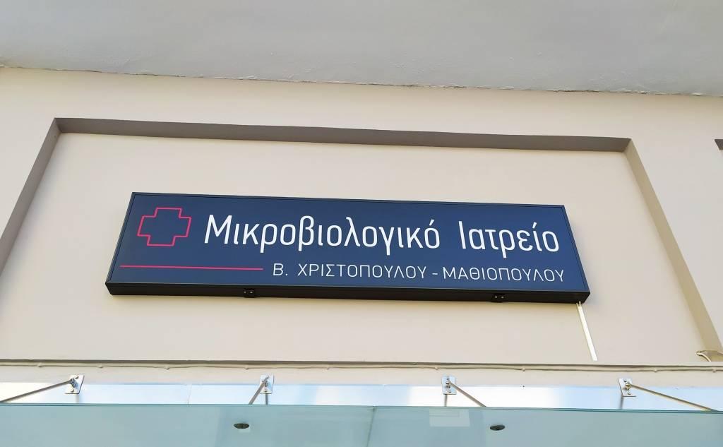 Μικροβιολογικό Εργαστήριο / Βασιλική Χριστοπούλου - Μαθιοπούλου