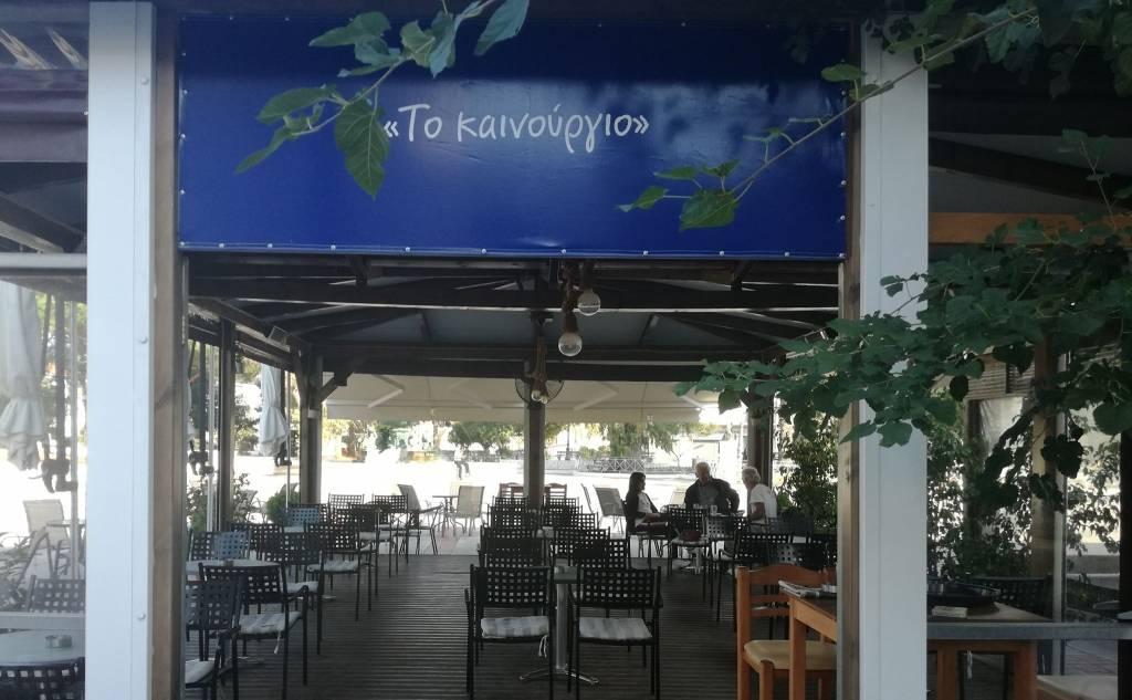 Kenourgio