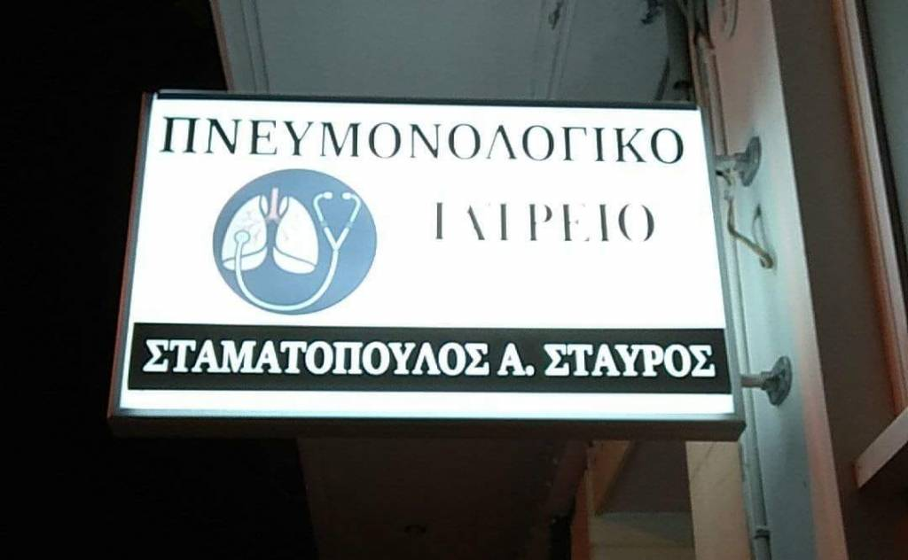 Stamatopoulos A. Stavros - Pneumonologist / Pneumophthisiologist