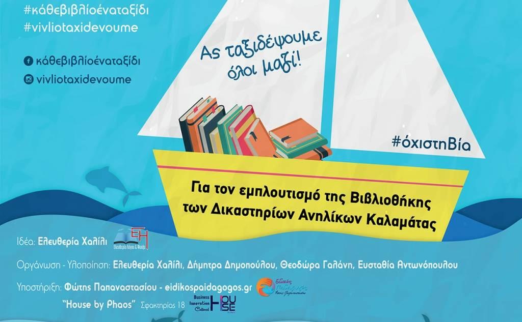 Συγκέντρωση βιβλίων για τη δανειστική - χαριστική βιβλιοθήκη του Δικαστηρίου Ανηλίκων της Καλαμάτας στο House by Phaos