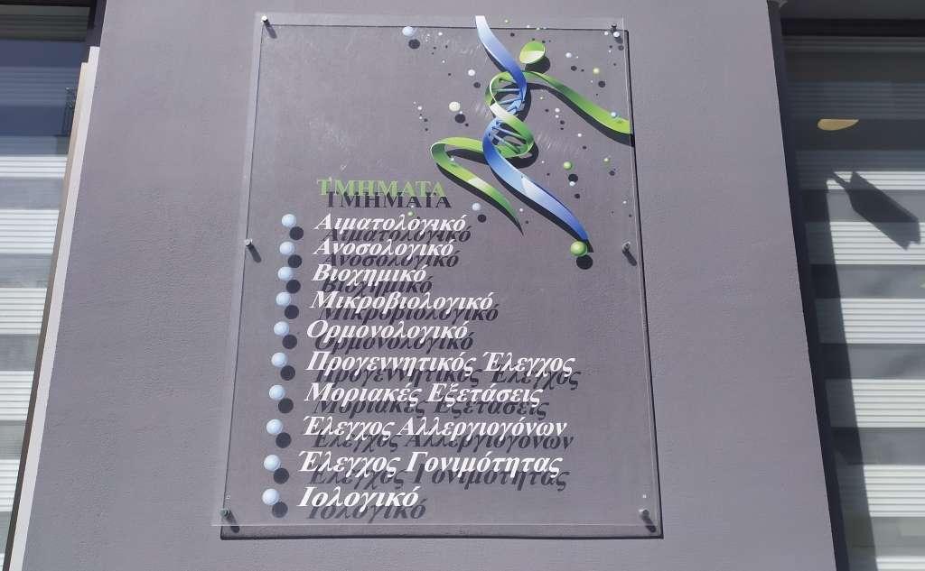 Σταυρούλα Καρκατζούλη Νιάρχου (Ιατρός Βιοπαθολόγος - Μικροβιολόγος) -Πρότυπο Μικροβιολογικό Ιατρείο