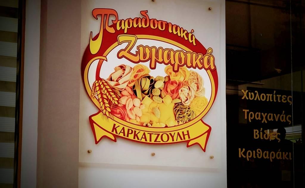 Karkatzoulis Pasta Makers Workshop