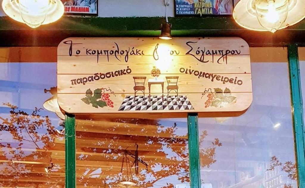 """Cookhouse - """"To kobologaki tou Sogambrou"""""""