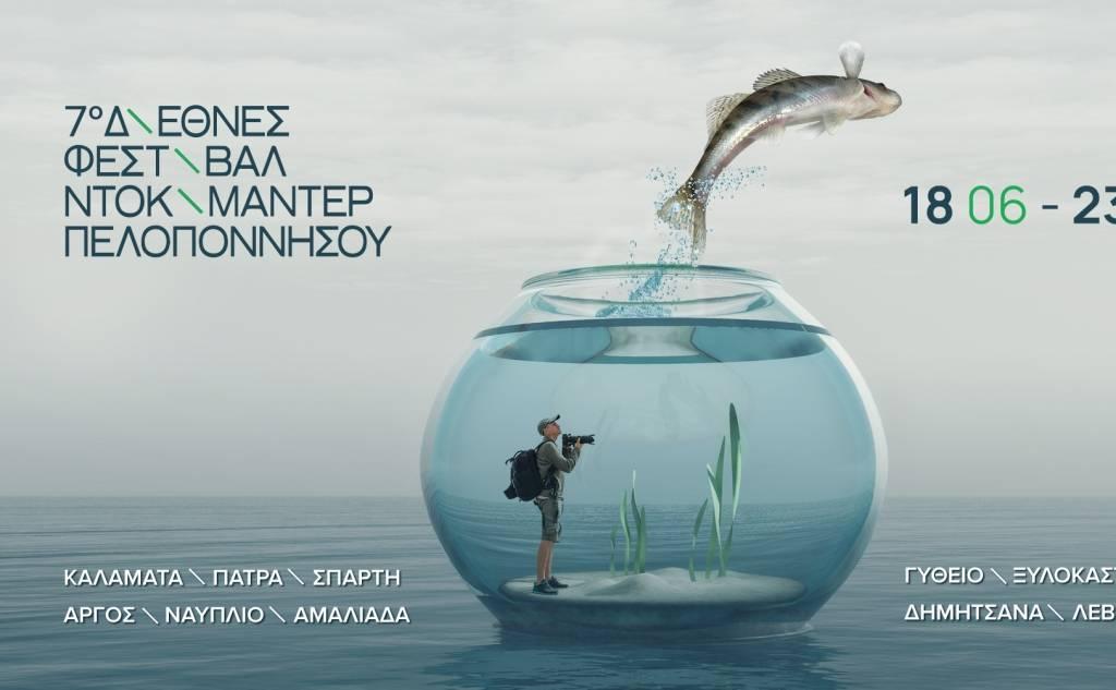 7ο Διεθνές Φεστιβάλ Ντοκιμαντέρ Πελοποννήσου