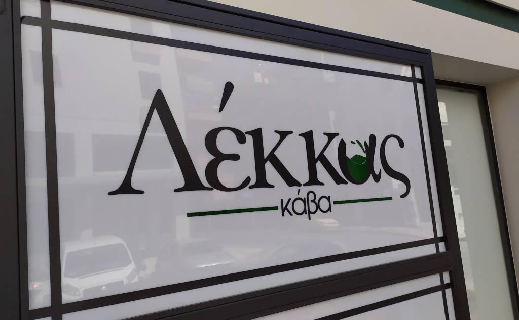 Lekkas Winery