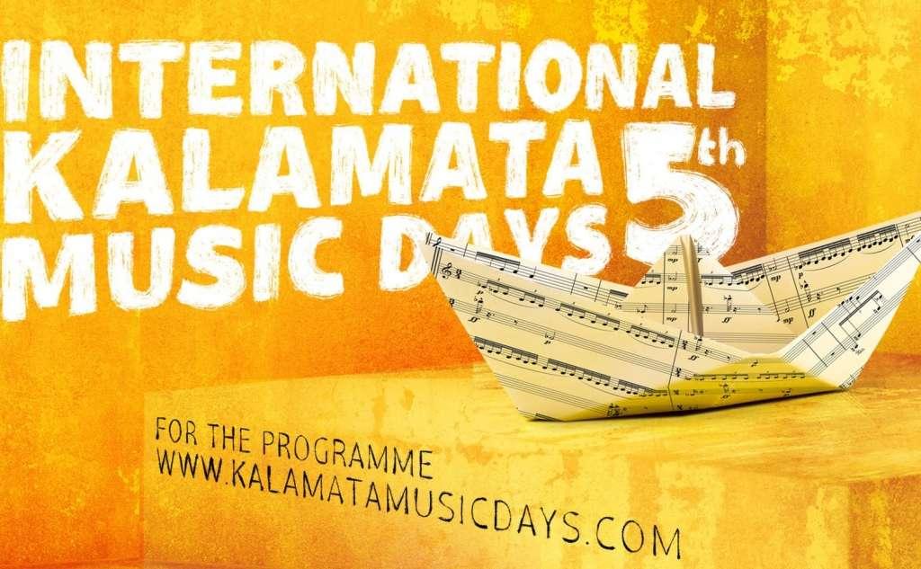 Διεθνείς Μουσικές Ημέρες Καλαμάτας -Brahms/Babadjanian Συναυλία μουσικής δωματίου
