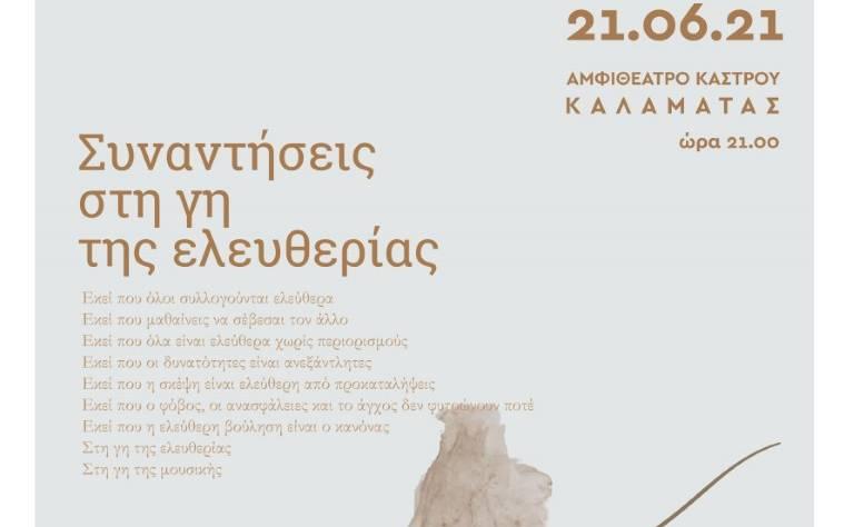 KalamataMunicipal Conservatory Concert