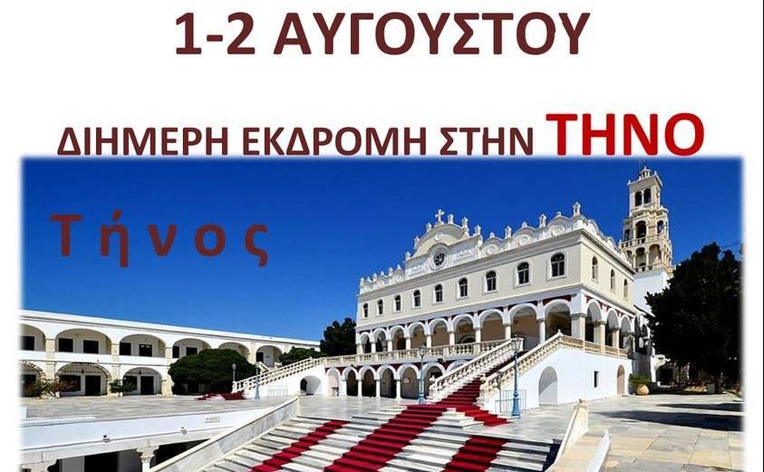 Christianoupolis Travel - Tinos