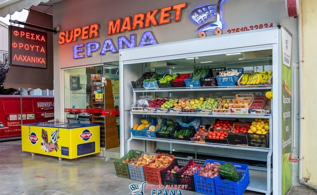 SUPERMARKET ERANA