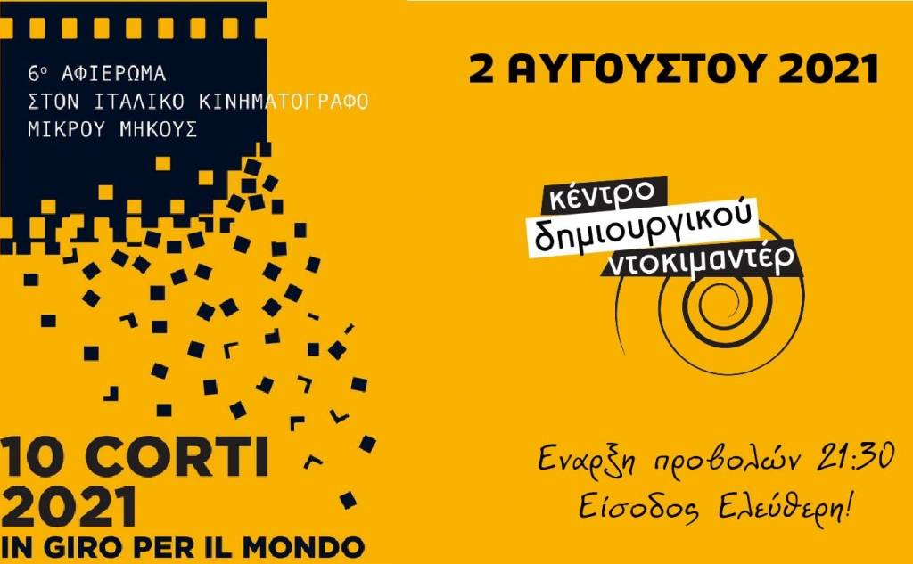 Kalamata Creative Documentary Center: 6th Tribute to Italian Short Film