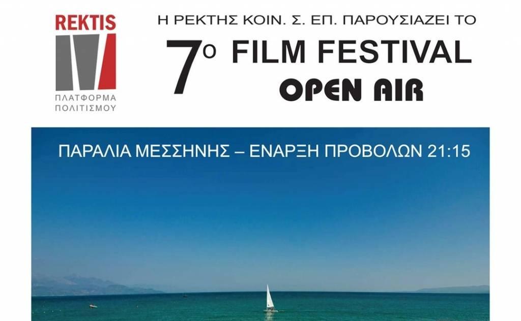 7o Open Air Film Festival