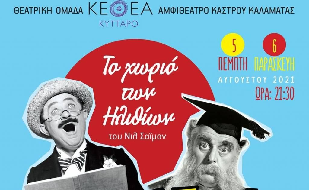 """ΘΕΑΤΡΙΚΗ ΠΑΡΑΣΤΑΣΗ """"Το χωριό των Ηλιθίων"""" - ΚΕΘΕΑ"""