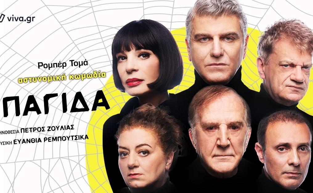TRAP - Kalamata Castle Theatre