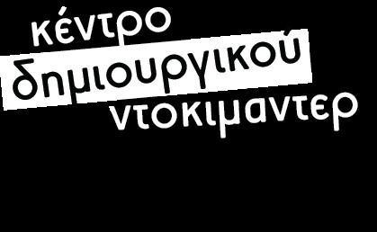 Το Κέντρο Δημιουργικού Ντοκιμαντέρ - Erasmus+ DocumAction