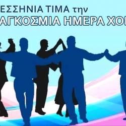 Παγκόσμια Ημέρα Χορού - Η Μεσσηνία Χορεύει