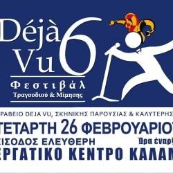 6ο Φεστιβάλ Τραγουδιού & Μίμησης - Déjà Vu 6