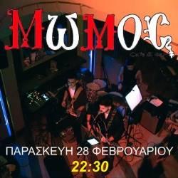 Epoxes live at ΜΩΜΟΣ