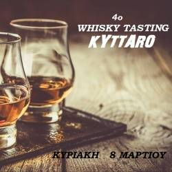 4ο whisky tasting Κύτταρο Rock Bar
