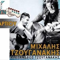 Μιχάλης & Αλέξανδρος Τζουγανάκης / Live at Brooklyn Live Stage