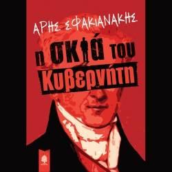 Άρης Σφακιανάκης | Η σκιά του Κυβερνήτη