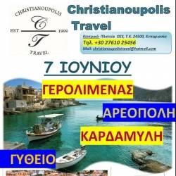Εκδρομή στη Μάνη - Christianoupolis Travel