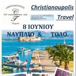Ημερήσια Εκδρομή - Ναύπλιο και Μπάνιο Στο Τολό  - Christianoupolis Travel